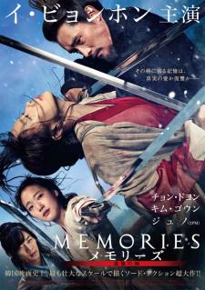 Memories of the Sword, Hyubnyeo: Kalui Kieok 2015 Türkçe Altyazılı 1080p Full HD İzle
